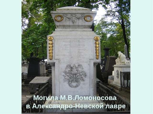Могила М.В.Ломоносова в Александро-Невской лавре
