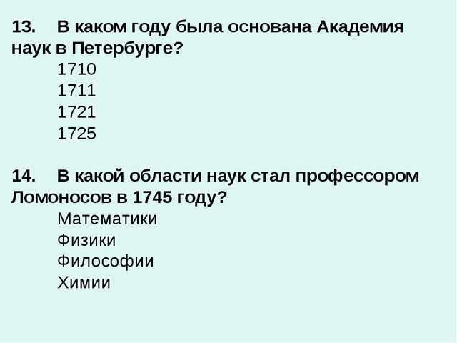 13.В каком году была основана Академия наук в Петербурге? 1710 1711 1721...