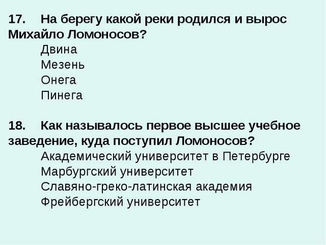 17.На берегу какой реки родился и вырос Михайло Ломоносов? Двина Мезень О...
