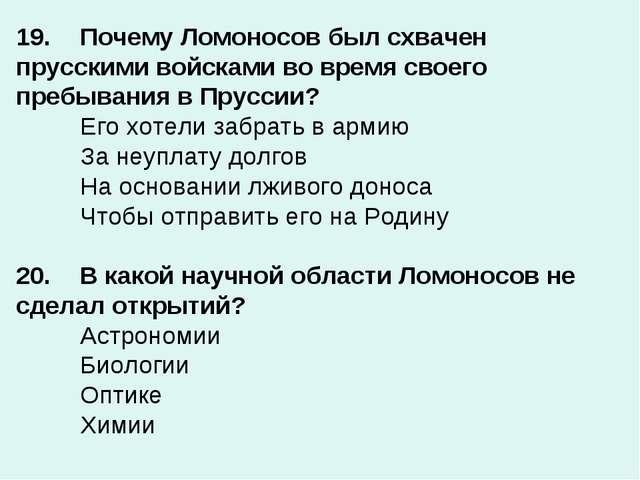 19.Почему Ломоносов был схвачен прусскими войсками во время своего пребывани...