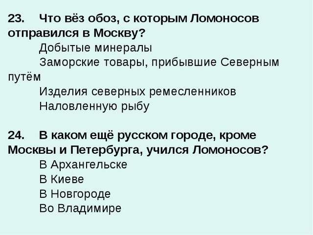 23.Что вёз обоз, с которым Ломоносов отправился в Москву? Добытые минералы...