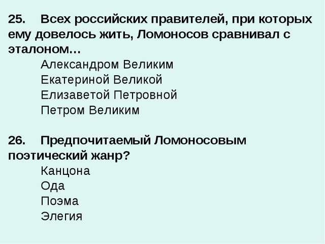 25. Всех российских правителей, при которых ему довелось жить, Ломоносов сра...