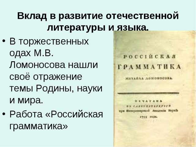 Вклад в развитие отечественной литературы и языка. В торжественных одах М.В....