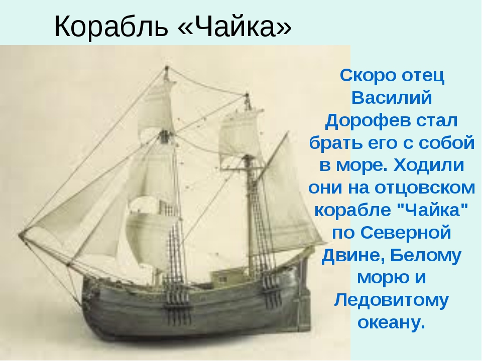 Корабль «Чайка» Скоро отец Василий Дорофев стал брать его с собой в море. Хо...
