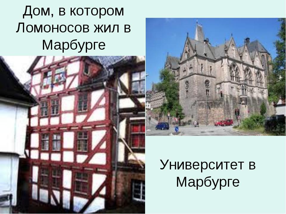 Дом, в котором Ломоносов жил в Марбурге Университет в Марбурге