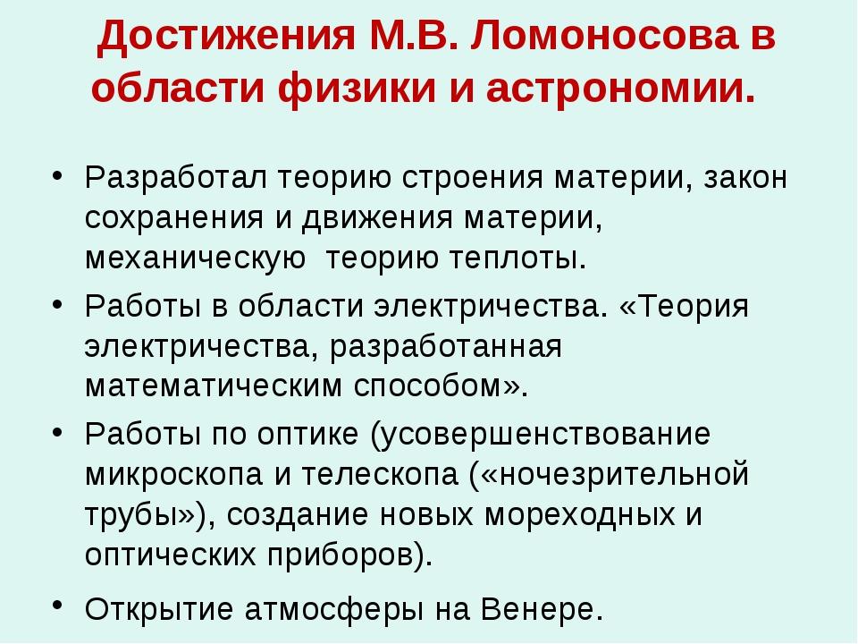 Достижения М.В. Ломоносова в области физики и астрономии. Разработал теорию...