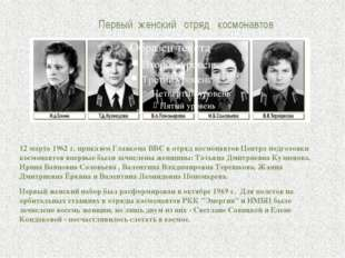 Первый женский отряд космонавтов 12 марта 1962 г. приказом Главкома ВВС в отр