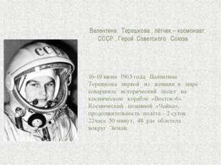 Валентина Терешкова , лётчик – космонавт СССР , Герой Советского Союза 16-19