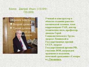 Козлов Дмитрий Ильич (1.10.1919 - 7.03.2009) Ученый и конструктор в области с