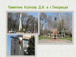 Памятник Козлову Д.И. в г.Тихорецке