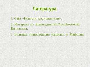 Литература. 1. Сайт «Новости космонавтики». 2. Материал из Википедии fili://l