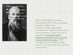 . ЦИОЛКОВСКИЙ Константин Эдуардович (1857-1935), российский ученый и изобрет