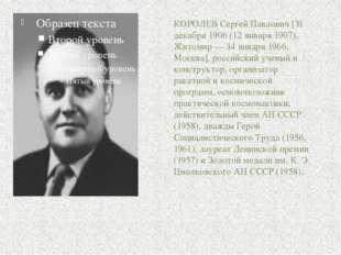 КОРОЛЕВ Сергей Павлович [31 декабря 1906 (12 января 1907), Житомир — 14 янва