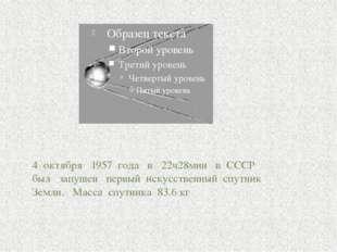 4 октября 1957 года в 22ч28мин в СССР был запущен первый искусственный спутн