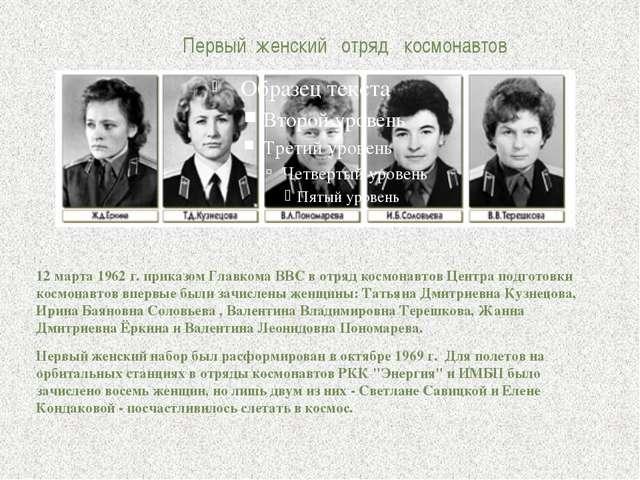 Первый женский отряд космонавтов 12 марта 1962 г. приказом Главкома ВВС в отр...