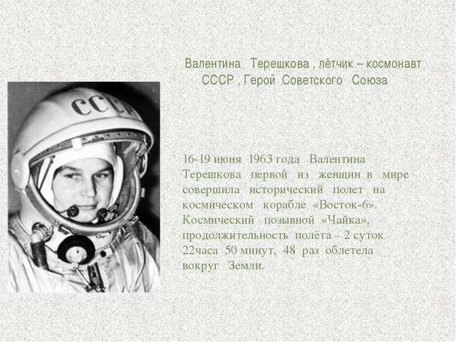 Валентина Терешкова , лётчик – космонавт СССР , Герой Советского Союза 16-19...