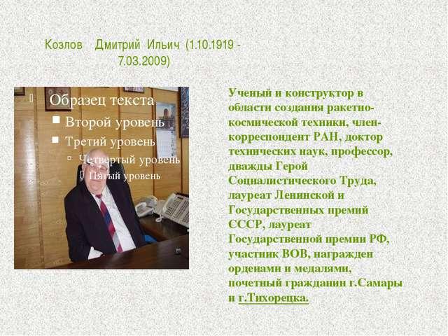 Козлов Дмитрий Ильич (1.10.1919 - 7.03.2009) Ученый и конструктор в области с...
