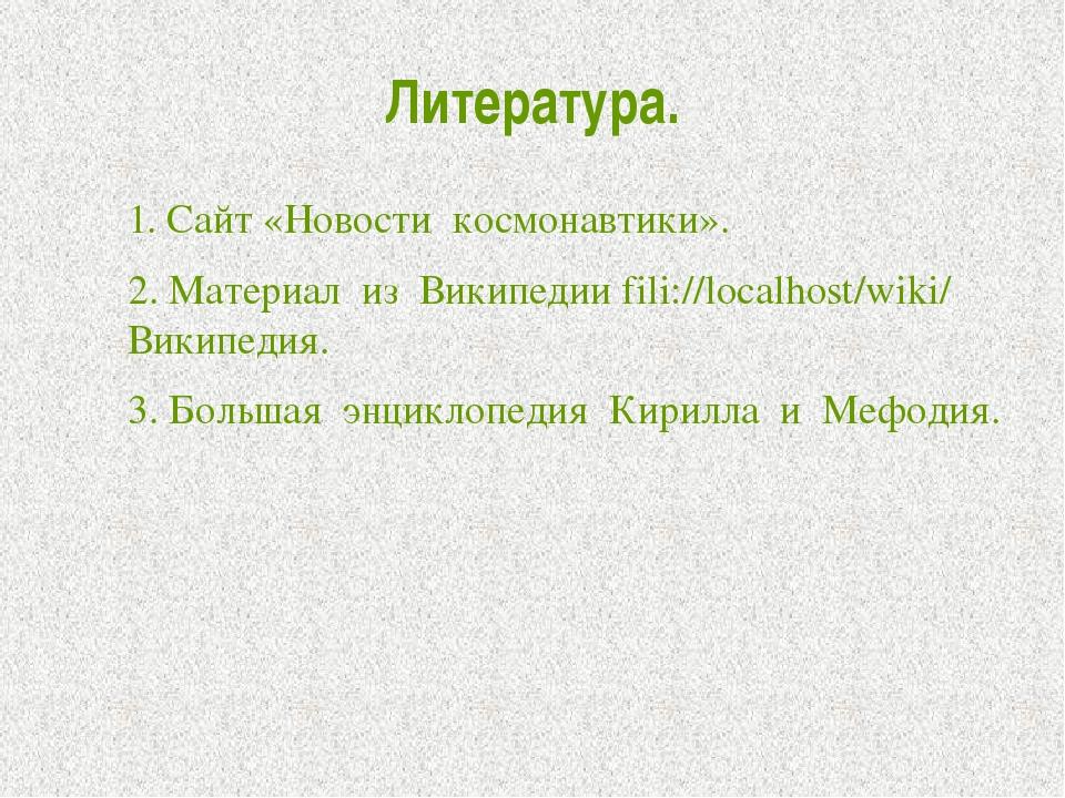Литература. 1. Сайт «Новости космонавтики». 2. Материал из Википедии fili://l...