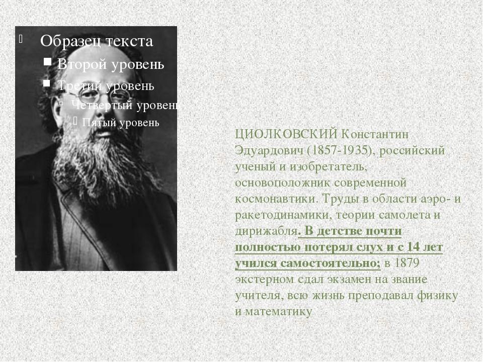 . ЦИОЛКОВСКИЙ Константин Эдуардович (1857-1935), российский ученый и изобрет...