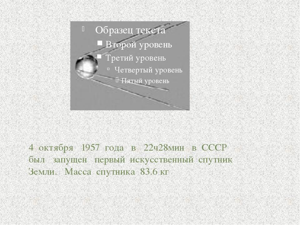 4 октября 1957 года в 22ч28мин в СССР был запущен первый искусственный спутн...