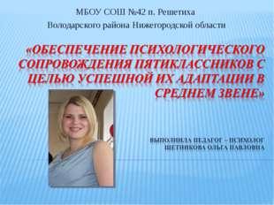 МБОУ СОШ №42 п. Решетиха Володарского района Нижегородской области
