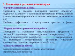 3. Реализация решения консилиума Профилактическая работа Направлена на оказан