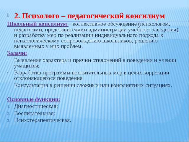 2. Психолого – педагогический консилиум Школьный консилиум – коллективное обс...