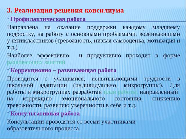 3. Реализация решения консилиума Профилактическая работа Направлена на оказан...