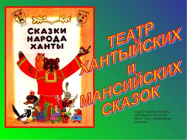 ПОДГОТОВИЛА УЧИТЕЛЬ НАЧАЛЬНЫХ КЛАССОВ МБОУ СОШ п Малиновский Шарко М.Г