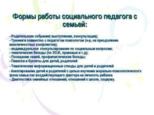 Формы работы социального педагога с семьей: - Родительские собрания( выступле