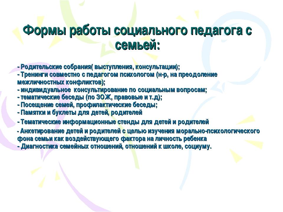 Формы работы социального педагога с семьей: - Родительские собрания( выступле...
