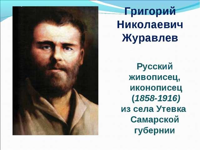 Григорий Николаевич Журавлев Русский живописец, иконописец (1858-1916) из сел...