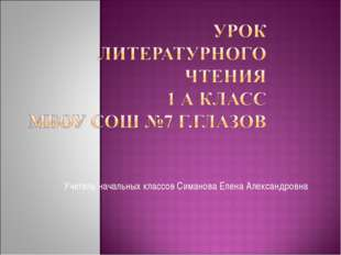 Учитель начальных классов Симанова Елена Александровна