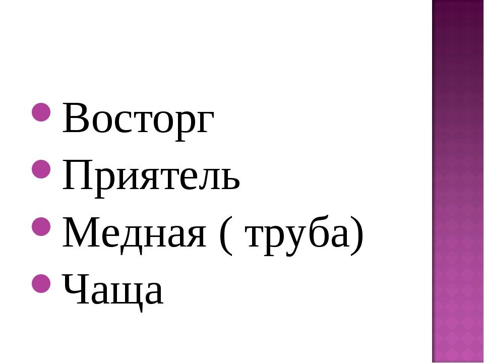 Восторг Приятель Медная ( труба) Чаща