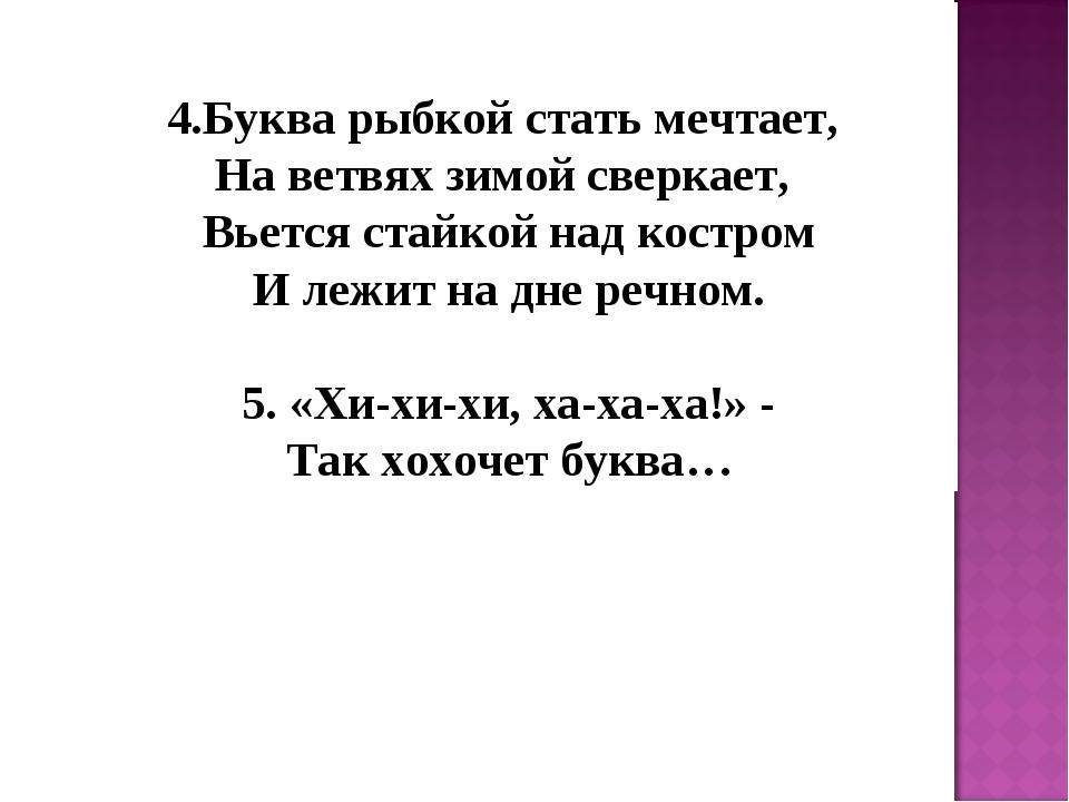 4.Буква рыбкой стать мечтает, На ветвях зимой сверкает, Вьется стайкой над...