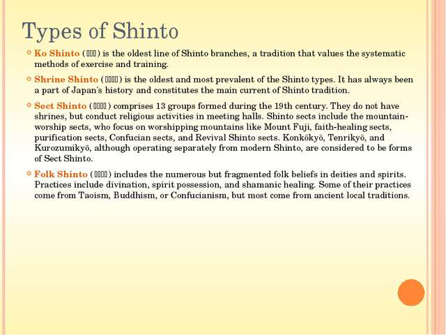 Anime Also, much Japanese pop culture, especially anime, draw from Shinto for...
