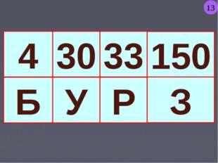 4 30 33 150 Б У Р З 13