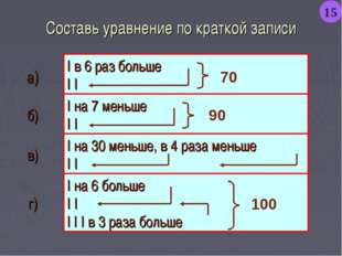 Составь уравнение по краткой записи I в 6 раз больше I I I на 7 меньше I I I