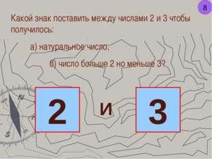 И 2 3 8 Какой знак поставить между числами 2 и 3 чтобы получилось: а) натурал