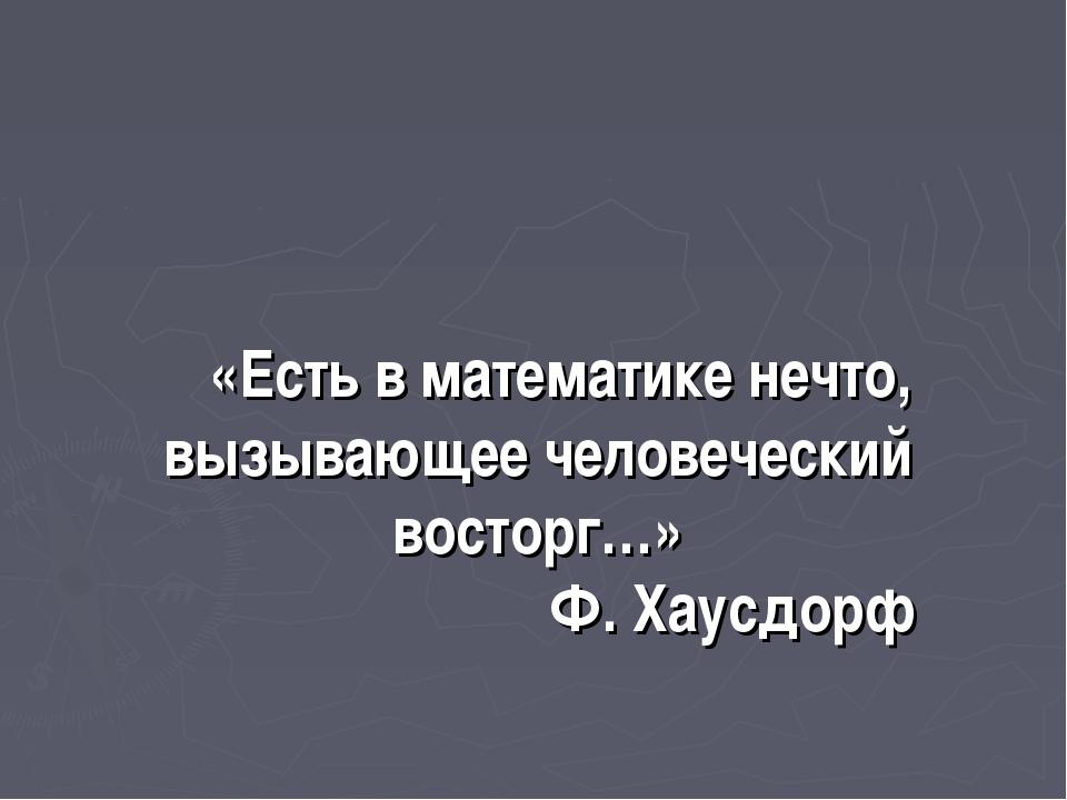 «Есть в математике нечто, вызывающее человеческий восторг…» Ф. Хаусдорф