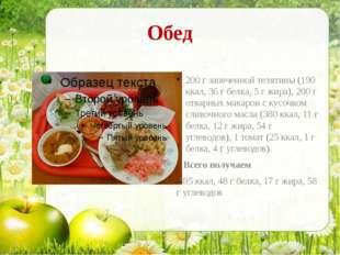 Обед 200 г запеченной телятины (190 ккал, 36 г белка, 5 г жира), 200 г отварн