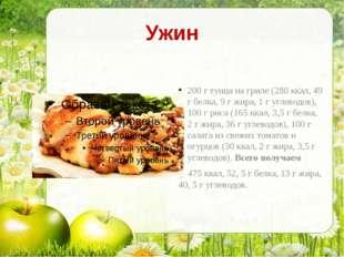 Ужин 200 г тунца на гриле (280 ккал, 49 г белка, 9 г жира, 1 г углеводов), 10