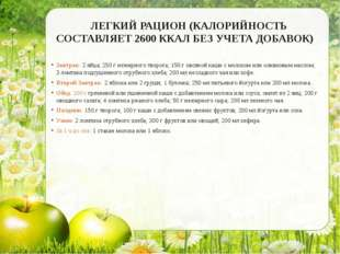 ЛЕГКИЙ РАЦИОН (КАЛОРИЙНОСТЬ СОСТАВЛЯЕТ 2600 ККАЛ БЕЗ УЧЕТА ДОБАВОК) Завтрак: