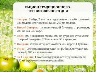 РАЦИОН ТРАДИЦИОННОГО ТРЕНИРОВОЧНОГО ДНЯ Завтрак: 2 яйца; 2 ломтика подсушенно