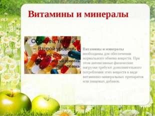 Витамины и минералы Витамины и минералы необходимы для обеспечения нормальног