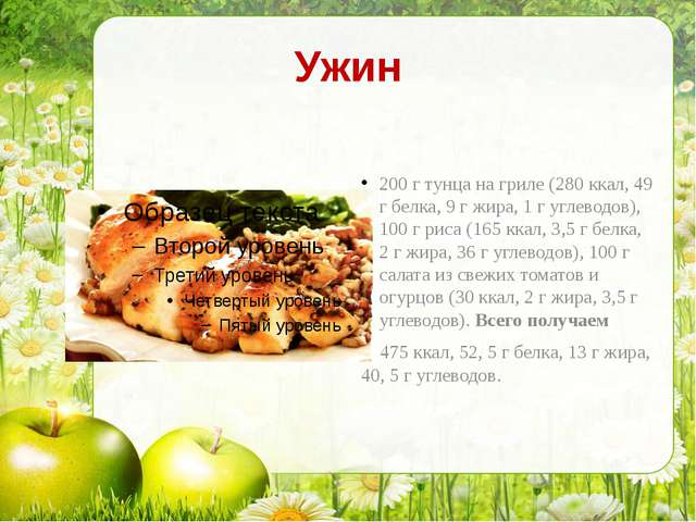 Ужин 200 г тунца на гриле (280 ккал, 49 г белка, 9 г жира, 1 г углеводов), 10...
