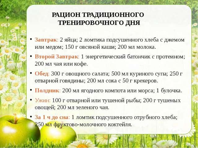 РАЦИОН ТРАДИЦИОННОГО ТРЕНИРОВОЧНОГО ДНЯ Завтрак: 2 яйца; 2 ломтика подсушенно...