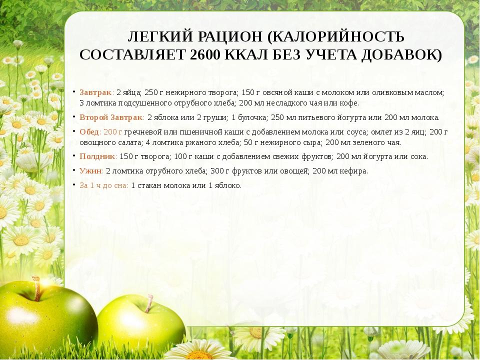 ЛЕГКИЙ РАЦИОН (КАЛОРИЙНОСТЬ СОСТАВЛЯЕТ 2600 ККАЛ БЕЗ УЧЕТА ДОБАВОК) Завтрак:...