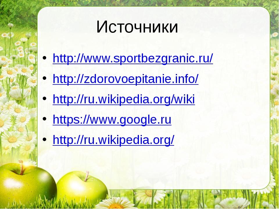 Источники http://www.sportbezgranic.ru/ http://zdorovoepitanie.info/ http://r...