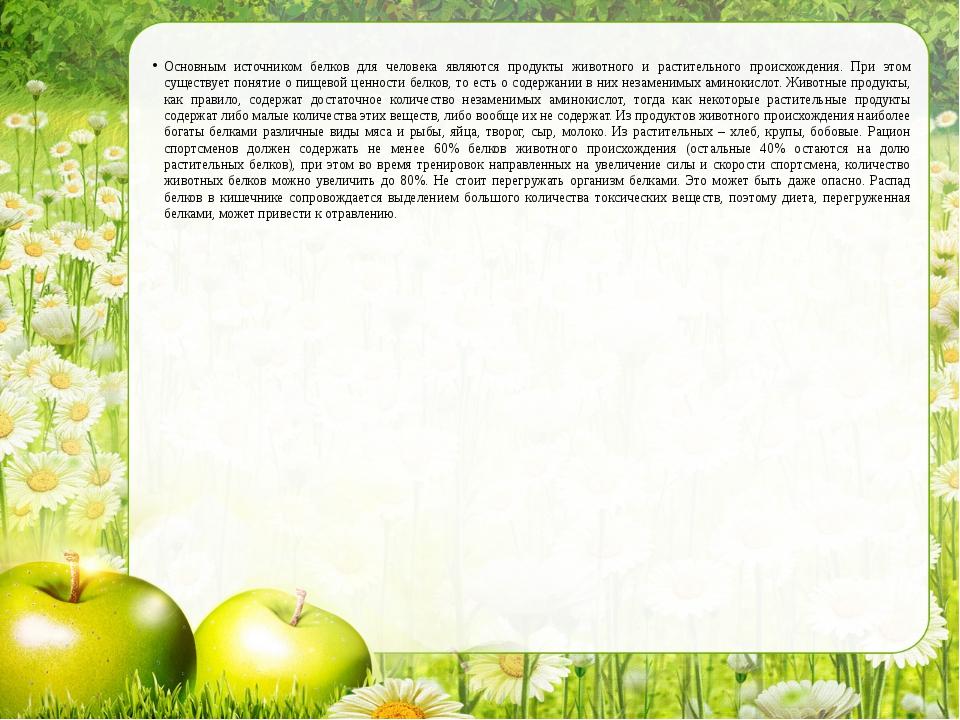 Основным источником белков для человека являются продукты животного и растите...